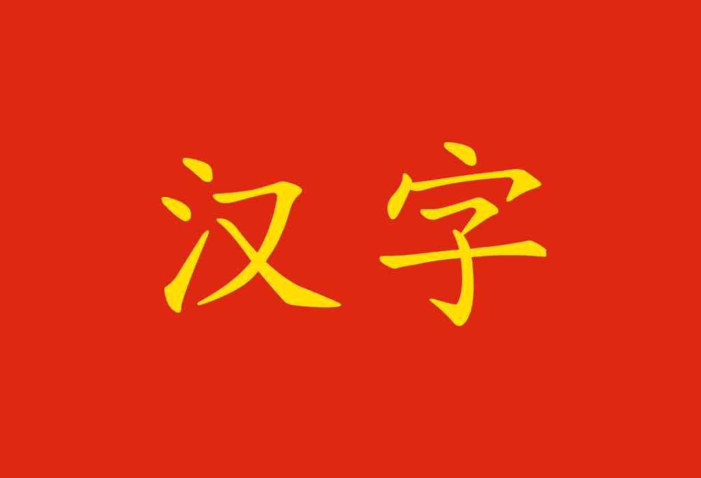 Caratteri cinesi: non solo ideogrammi