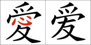 Caratteri semplificati e tradizionali - 爱 (amore)