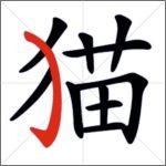 Tratti dei caratteri cinesi - Tratto congiunto (uncino curvo)