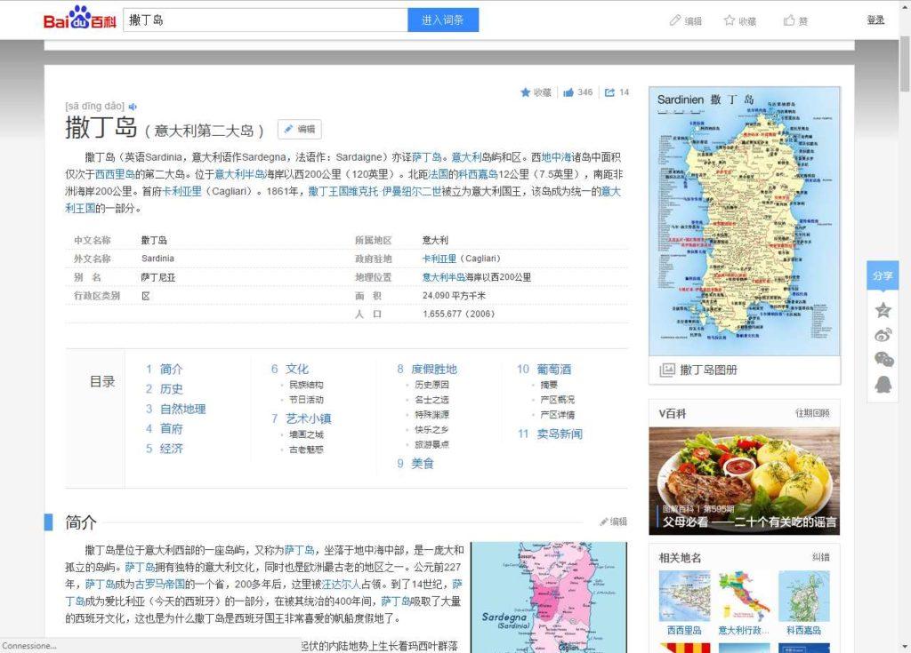 Ricerca di 撒丁岛 (Sardegna) sul sito Baidu Baike