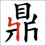 Tratti dei caratteri cinesi - Tratto congiunto (ribattuto verticale + ribattuto)