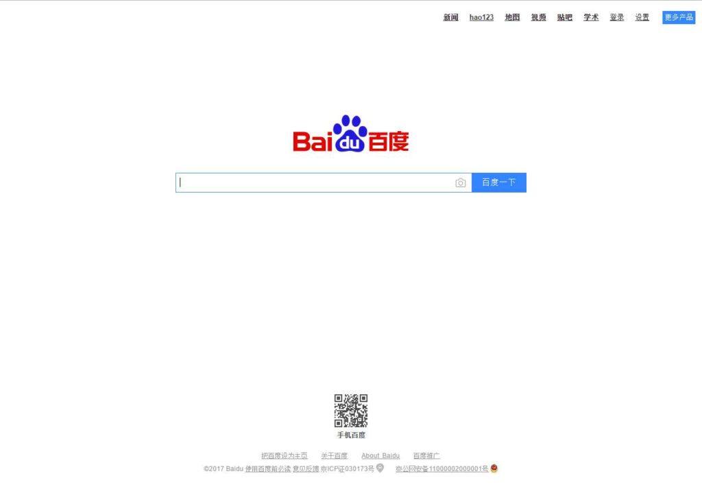Home page di Baidu
