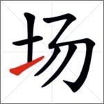 Tratti dei caratteri cinesi - Tratto ascendente