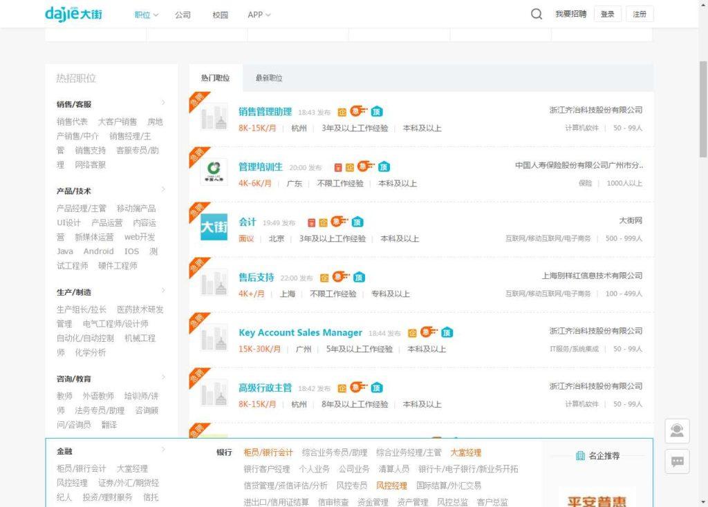 Offerte di lavoro sul sito internet Dajie