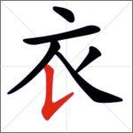 Tratti dei caratteri cinesi - Tratto congiunto (verticale + ascendente)