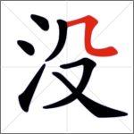 Tratti dei caratteri cinesi - Tratto congiunto (ribattuto orizzontale + curvo)
