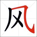 Tratti dei caratteri cinesi - Tratto congiunto (ribattuto orizzontale + uncino obliquo)