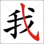 Tratti dei caratteri cinesi - Tratto congiunto (uncino obliquo)
