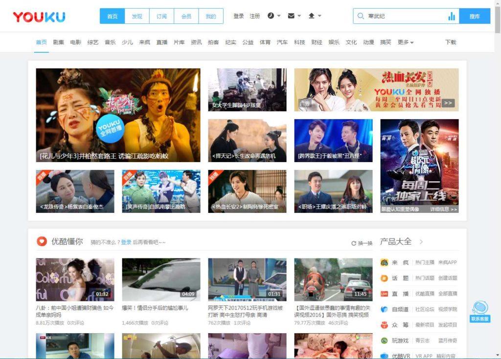 Home page del sito internet Youku