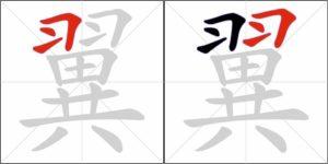 Prima parte dell'ordine dei tratti del carattere 翼