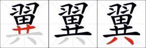 Tratti finali del carattere 翼