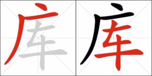 Ordine dei tratti nel carattere 库 (deposito)
