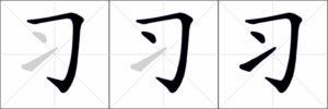 Ordine dei tratti nel carattere 习 (fare pratica)