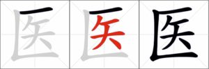 Ordine dei tratti nel carattere 医 (medico)