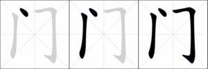 Ordine dei tratti nel carattere 门 (porta)