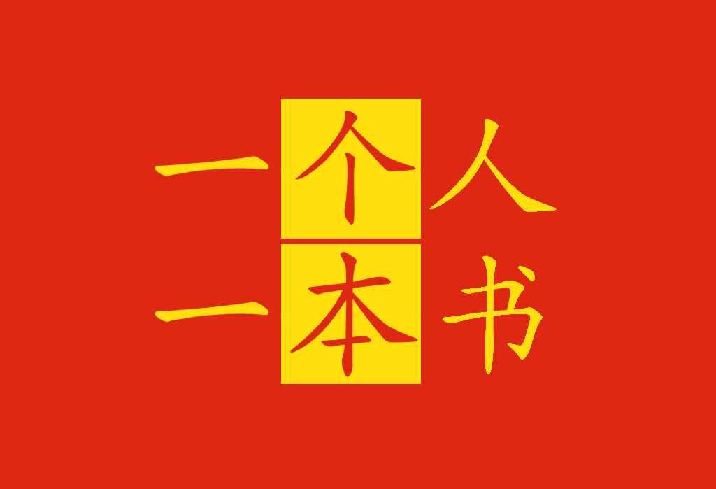 Classificatori cinesi: per quantificare le cose