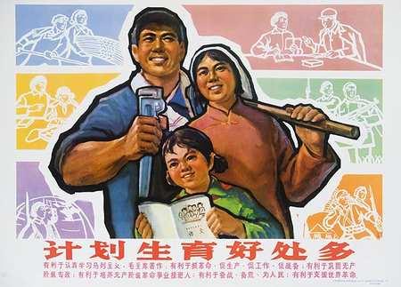 poster di propaganda sul figlio unico
