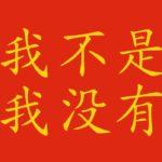 Frasi negative in cinese: non sono tutte uguali!