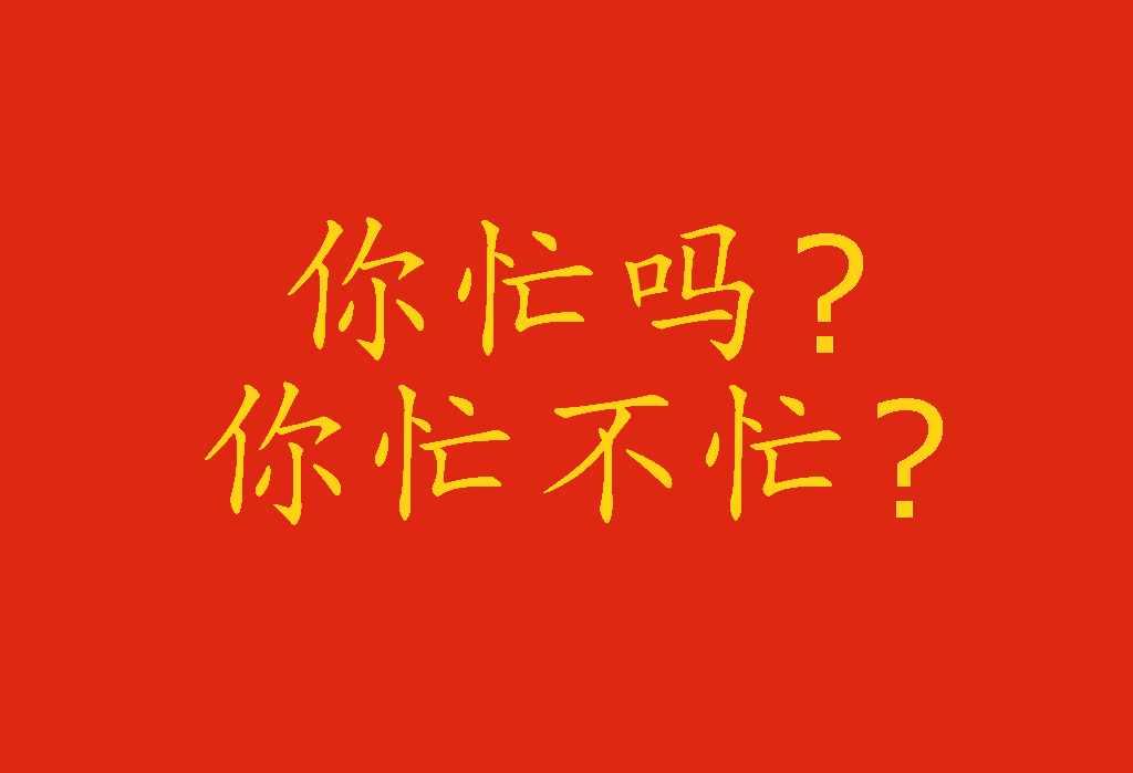 Frasi interrogative: come chiedere le cose in cinese