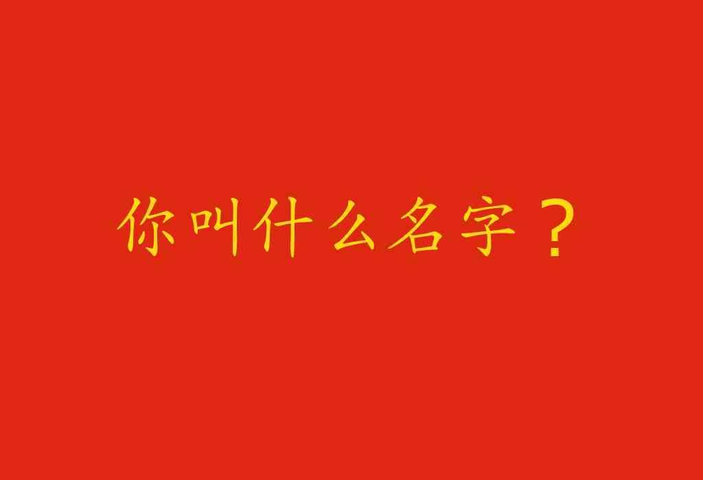 Come ti chiami?: chiediamolo in cinese!