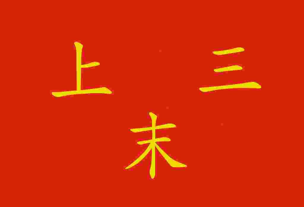 Ideogrammi cinesi (quelli veri, però!)