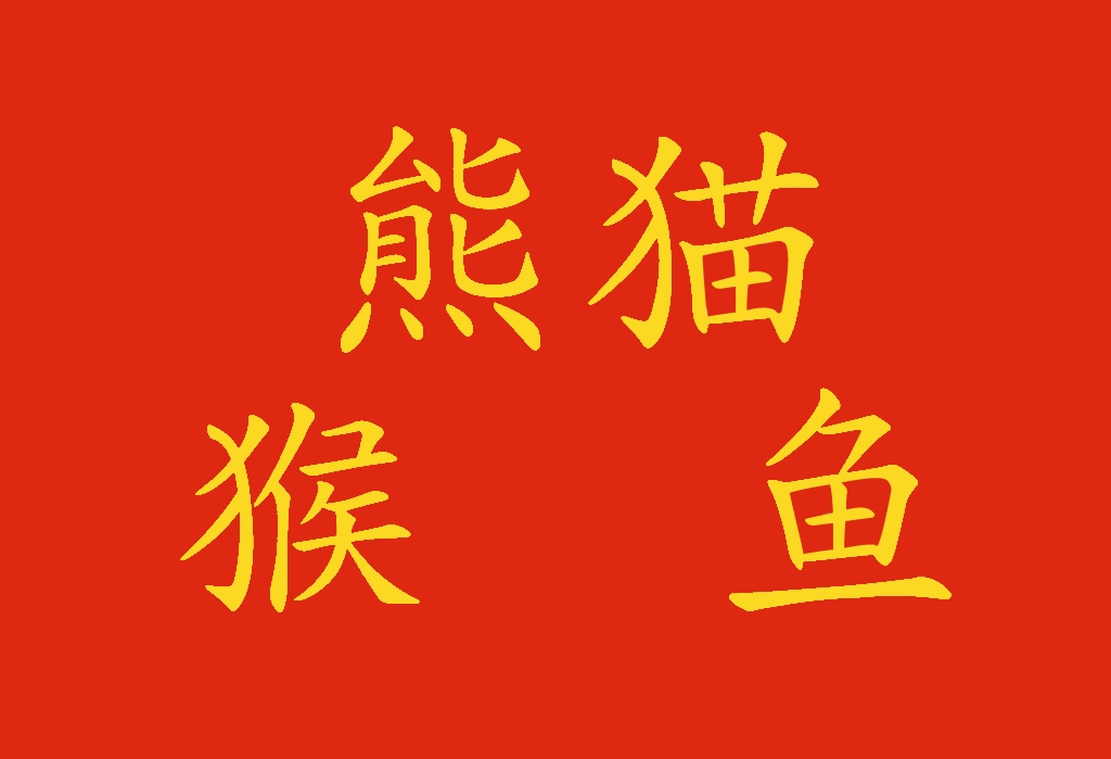 Animali in cinese: impariamoli con i radicali