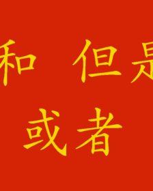 Costruiamo frasi più lunghe con le congiunzioni in cinese