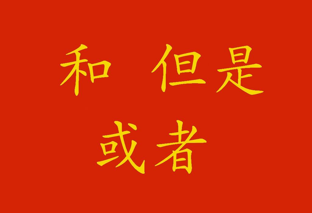 Congiunzioni In Cinese Costruiamo Frasi Più Lunghe