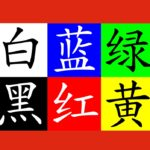 Colori in cinese: impariamo a riconoscerli
