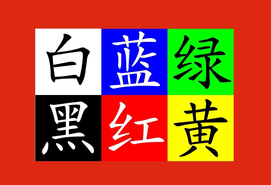 Colori in cinese - impariamo a riconoscerli