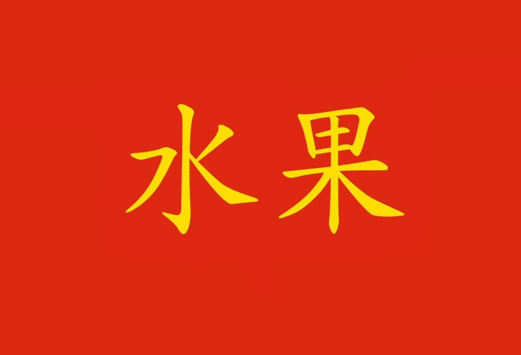 Frutta in cinese: scopriamo i loro nomi