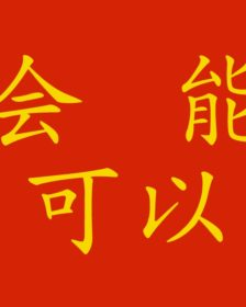 Verbo potere in cinese