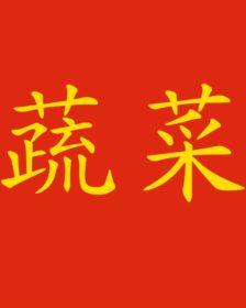Verdura in cinese - 蔬菜