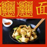 Biangbiang mian: piatto cinese dal nome complicato