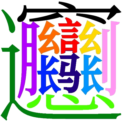 "Come scrivere il carattere ""biang"" dei biangbiang mian"