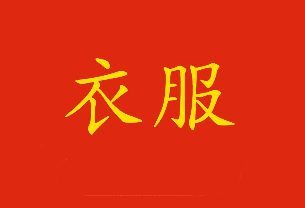 Vestiti in cinese