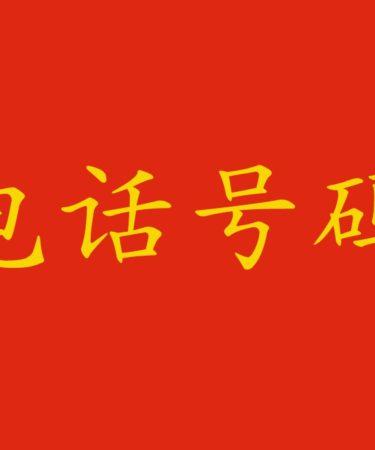 Numero di telefono in cinese