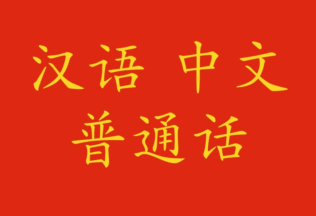 Lingua cinese: 汉语, 中文 o 普通话?