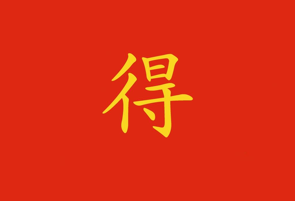 Complemento di grado in cinese: il carattere 得
