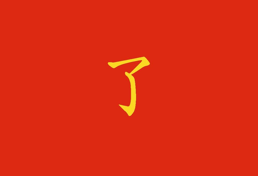 """Particella """"le"""" 了: semplice da scrivere ma complicata"""