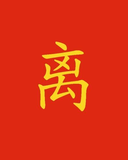 Carattere 离: il complemento di distanza in cinese