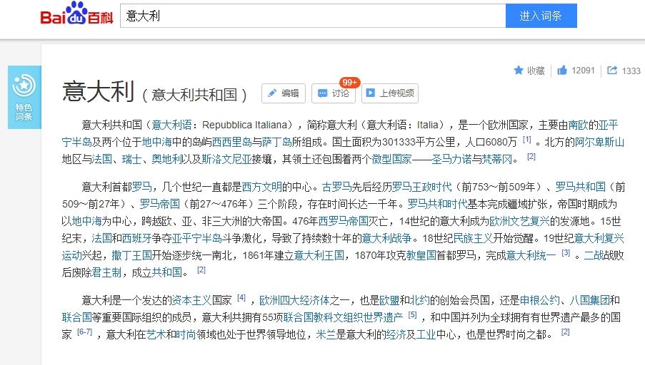 Studiare il cinese solo con le lettere: testo su baidu
