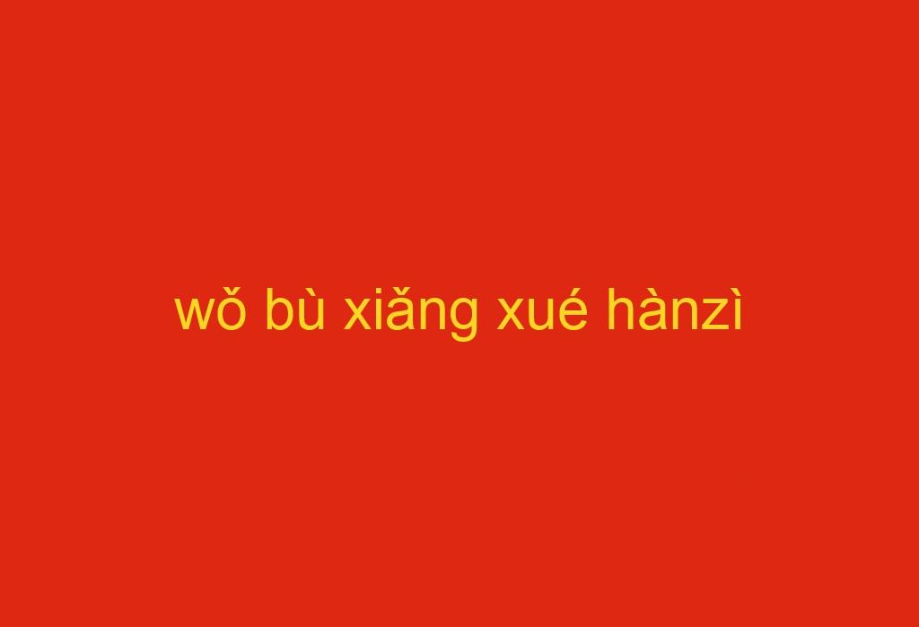 Studiare il cinese solo con le lettere: è possibile?