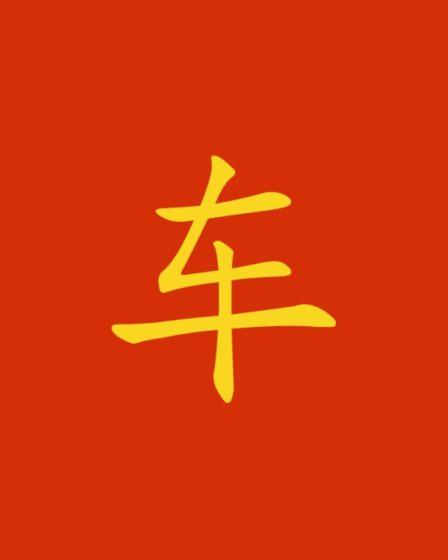 Mezzi di trasporto in cinese: il carattere 车