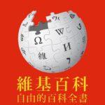 Wikipedia in cinese: impariamo a usarlo!