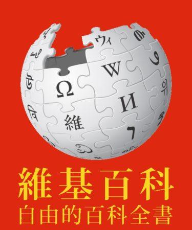 Wikipedia in cinese