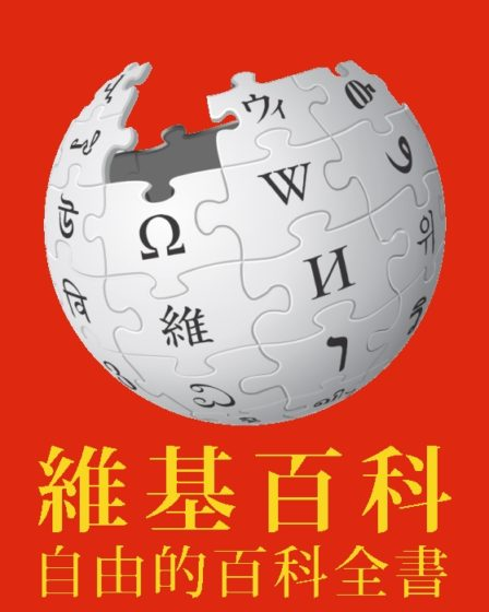 Wikipedia in cinese