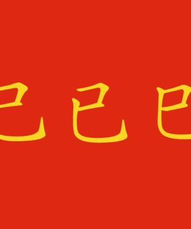 Caratteri cinesi quasi identici: 已, 己, 巳