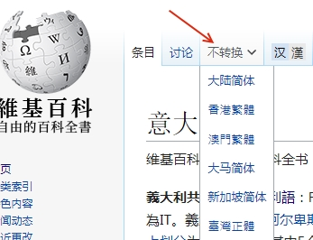 Convertitore di wikipedia per le varianti cinesi