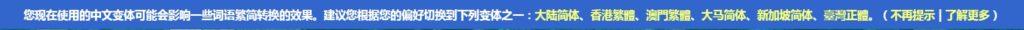 Convertitore di wikipedia in cinese